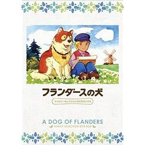 """フランダースの犬 ファミリーセレクションDVDボックス"""""""