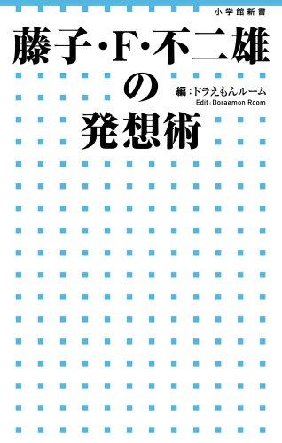 藤子・F・不二雄の発想術 (小学館新書)