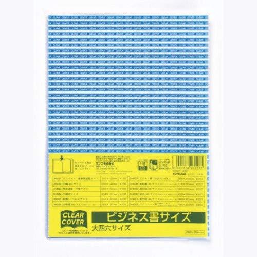 クツワ クリアカバー ビジネス書 大四六サイズ DH007 10個セット