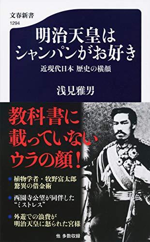 明治天皇はシャンパンがお好き 近現代日本 歴史の横顔 (文春新書)