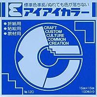 エヒメ紙工 アイアイ単色折紙15cm コバルトブルー AC-11 00401967【まとめ買い10冊セット】