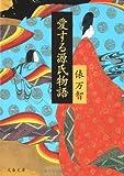 愛する源氏物語 (文春文庫)