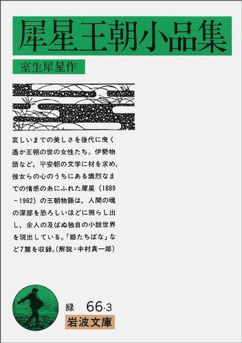 犀星王朝小品集 (岩波文庫)の詳細を見る