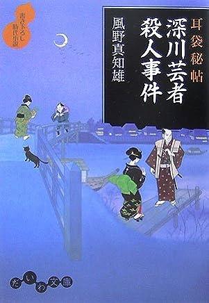 Fukagawa geisha satsujin jiken : Mimibukuro hichō
