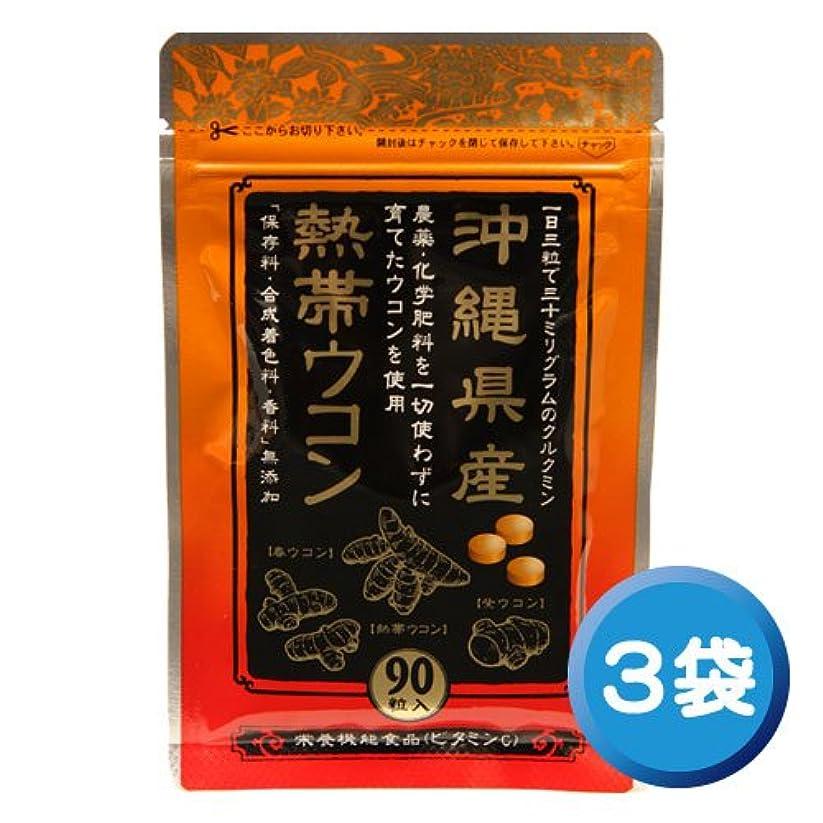 誠実仕方罹患率金秀バイオ 沖縄県産熱帯ウコン3袋セット
