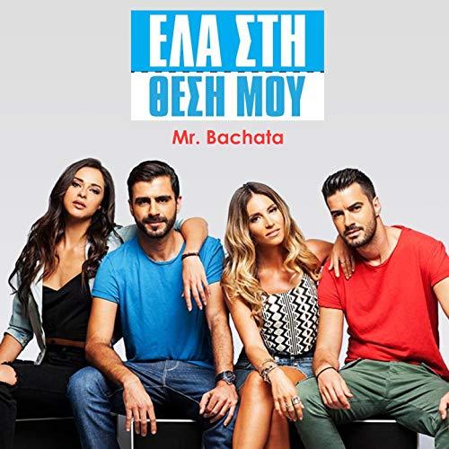 Mathe Mou (Remastered 2021) - Mr. Bachata