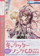 31アイドリーム 3 キャラクターソングCD付き特装版 (花とゆめコミックス)