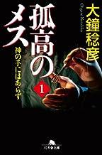 表紙: 孤高のメス 神の手にはあらず 第1巻 (幻冬舎文庫) | 大鐘稔彦