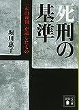 死刑の基準 「永山裁判」が遺したもの (講談社文庫)