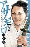 アサギロ~浅葱狼~ (7) (ゲッサン少年サンデーコミックス)