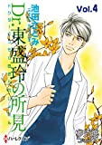 Dr.東盛玲の所見 Vol.4 (夢幻燈コミックス)