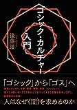 ゴシック・カルチャー入門 (ele-king books)