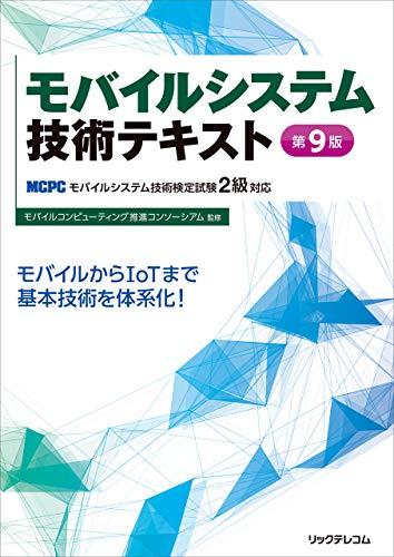モバイルシステム技術テキスト 第9版 -MCPCモバイルシステム技術検定試験2級対応-