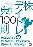株「デイトレ」の鬼100則