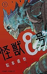 Kaiju n°8 Edition simple Tome 1