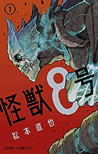 Kaiju n°8, tome 1 par Matsumoto