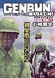 御巣鷹山の暑い夏 (ゲンブンマガジン別冊Vol.1)