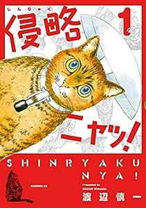 侵略ニャッ!(1) (イブニングコミックス)
