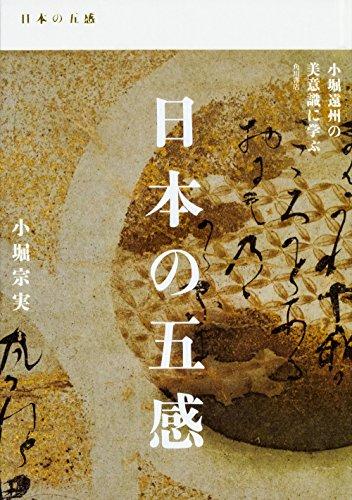 日本の五感 小堀遠州の美意識に学ぶの詳細を見る
