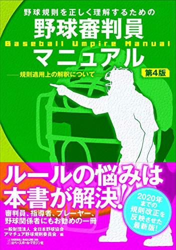 野球審判員マニュアル 《第4版》
