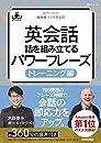 音声DL BOOK NHKラジオ英会話 英会話 話を組み立てるパワーフレーズ トレーニング編