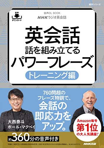 音声DL BOOK NHKラジオ英会話 英会話 話を組み立てるパワーフレーズ トレーニング編 (語学シリーズ 音声DL BOOK NHKラジオ英会話)