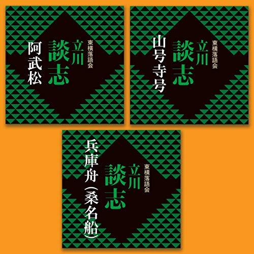 『立川 談志 11 (3本セット)』のカバーアート