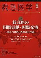 救急医学 2020年 08 月号 [雑誌]