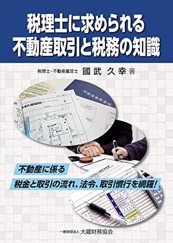 税理士に求められる 不動産取引と税務の知識の詳細を見る