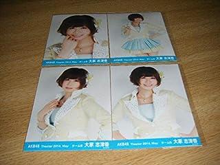 AKB48月別 生写真 2014 May 5月 大家志津香 4枚コンプ