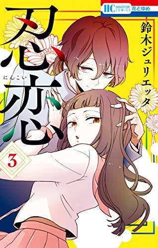 忍恋 3巻