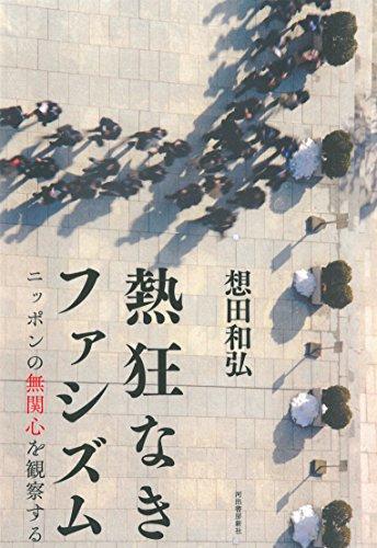 熱狂なきファシズム: ニッポンの無関心を観察するの詳細を見る