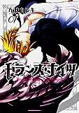 トランス・ナイツ (1) (カドカワコミックス・エース)