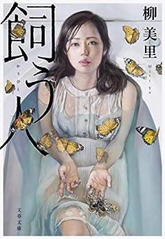 飼う人 (文春文庫 ゆ 4-5)