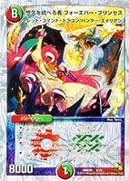 悠久を統べる者 フォーエバー・プリンセス ホイル仕様 デュエルマスターズ 勝利の将龍剣 ガイオウバーン dmd20-009