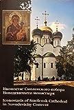 Иконостас Смоленского собора в Новодевичьем монастыре = Iconostasis of Smolensk Cathedral in Novodevichy Convent