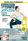 聖路加国際病院のナースが教えるメディカルヨガ(DVDなし版) (扶桑社ムック)