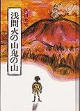 浅間火の山鬼の山 (文学のひろば)