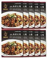 聘珍樓(へいちんろう) 【 麻辣麻婆豆腐 】10箱セット マーラー 麻婆豆腐 素 中華調味料 中華街の麻婆豆腐 シェフシリーズ