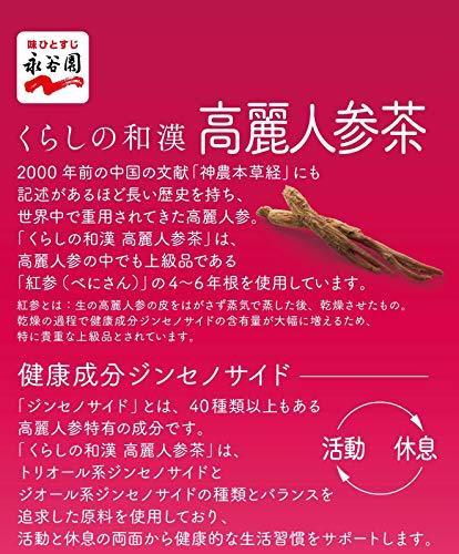 永谷園『くらしの和漢高麗人参茶ルイボスブレンド』