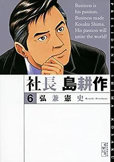 社長 島耕作(6) (講談社漫画文庫)