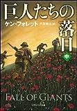 巨人たちの落日(中) (ソフトバンク文庫) - ケン・フォレット, Ken Follet, 戸田 裕之
