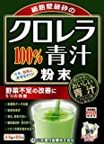 山本漢方 クロレラ青汁100% 2.5gx22包