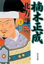 表紙: 楠木正成(下) (中公文庫) | 北方謙三