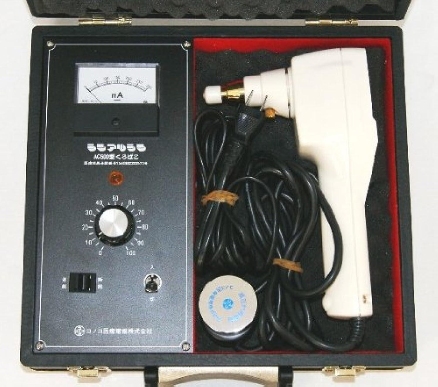 スクラップ分離半導体コノコ医療電機 シンアツシンAC500型 (振圧針/AC-500型くろばこ) 家庭用電気マッサージ器
