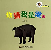 Zodiac articles - you guess who I am - Moe cognitive folding baby book -12(Chinese Edition)