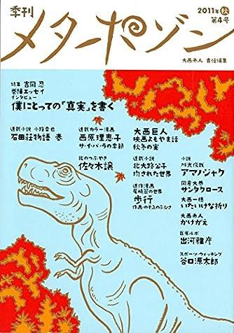 季刊メタポゾン 第4号(2011年 秋)