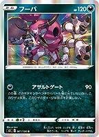 ポケモンカードゲーム PK-S3-061 フーパ R