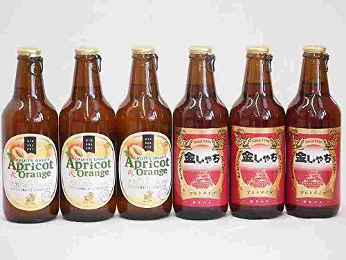 フルーツドラフト×コクとまろやかな風味アルトビール アプリコット&オレンジ 金しゃちビール(愛知県)330ml×6本
