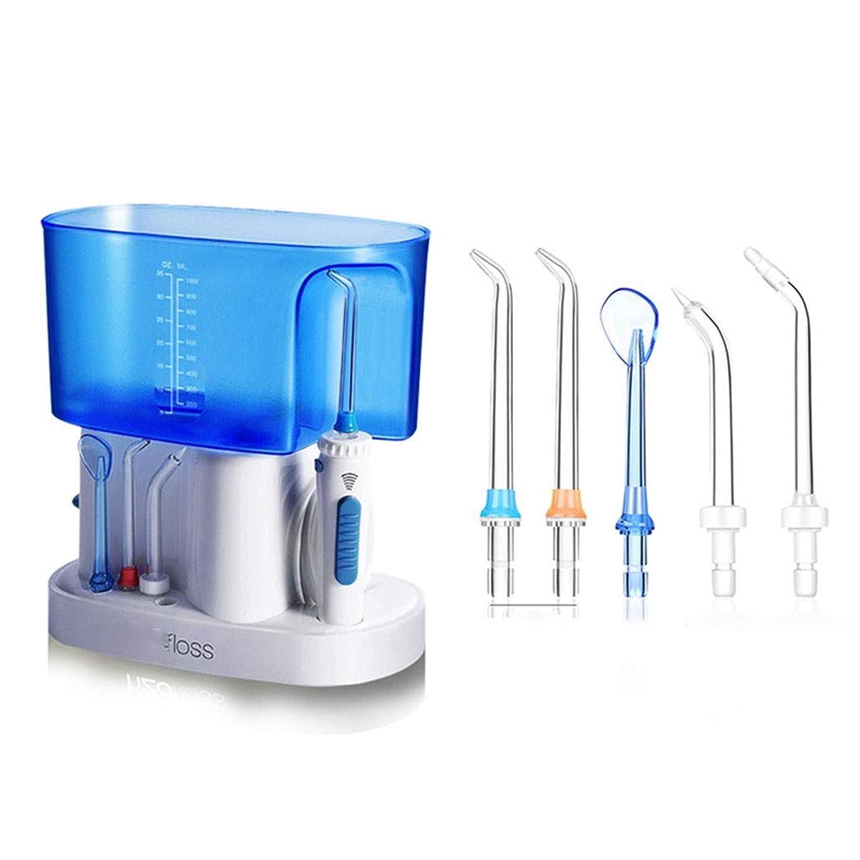 バスケットボール送料病院水フロッサー歯のための専門の歯科口頭潅漑器、ブレース橋5交換可能なジェット機の先端全体の家族のための高容量1000MLの水漕